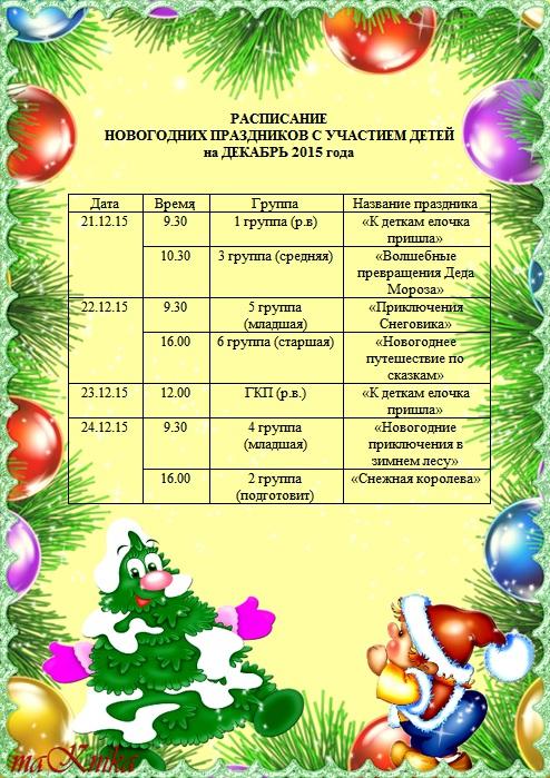 Все праздники июль-декабрь